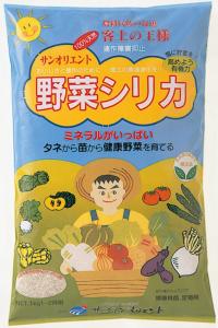 野菜シリカ